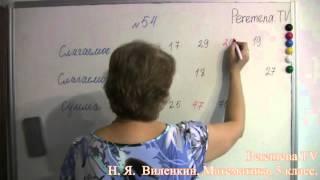 Математика, Виленкин 5 класс Задача 54