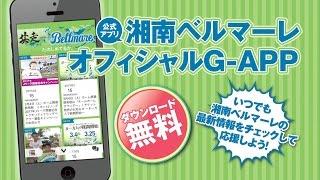 【公式アプリ】湘南ベルマーレ オフィシャルG-APP
