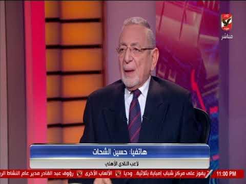 حسين الشحات: الأهلي حلم منذ الطفولة والأن حققت حلمي.. والمنيسي يرد 'القدر كتبلك انك تيجي يوم 6-1