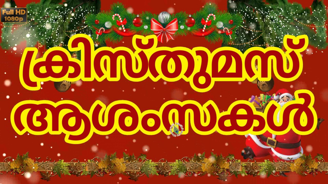 Christmas Wishes in Malayalam, SMS, Greetings, Messages, Whatsapp ...