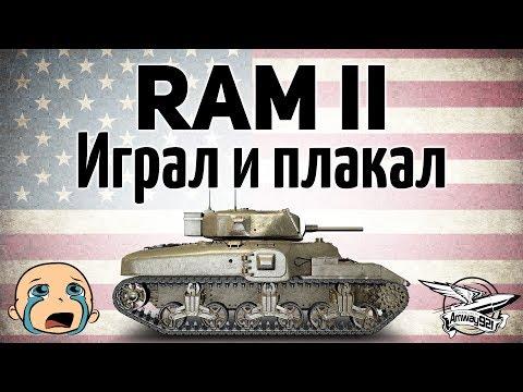 Ram II - Играл и плакал - Гайд