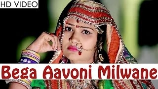 Bega Aavoni Milwane - 2016 Love Song | New Rajasthani Music Video | Nu