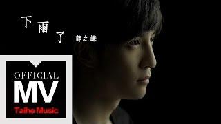 薛之謙 Joker Xue【下雨了】官方完整版 MV thumbnail