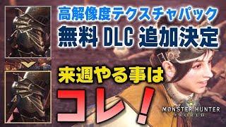 【MHW】超朗報!無料DLCとして高解像度テクスチャパックが追加決定!来週も極ベヒーモスや歴戦王が盛りだくさん【モンハンワールド】 thumbnail