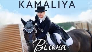 KAMALIYA - ВIЛЬНА   Official audio.mp3