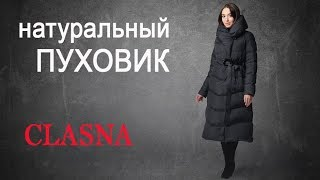 Обзор пуховика Clasna CW17D120DW. Jacket winter for women review Clasna 2017-2018.