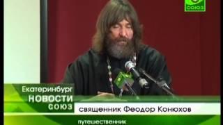 Путешественник и священник Федор Конюхов в Екат-бурге