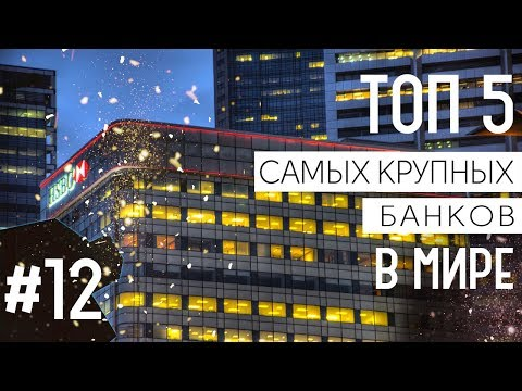 ТОП 5 самых крупных банков мира  |  ТОП 5 самых богатых банков мира - Видео онлайн