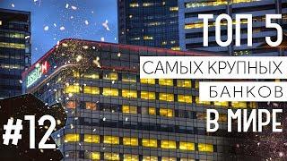 ТОП 5 самых крупных банков мира  |  ТОП 5 самых богатых банков мира