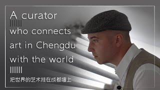 成都的艺术走向世界了吗?世界艺术又如何被挂在成都墙上?|Chengdu Plus