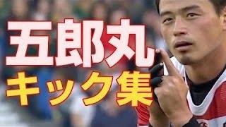 スポーツ選手の名言 ラグビー日本代表 不動のフルバック 五郎丸歩選手の...