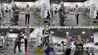 Как набрать мышечную массу Тренировка женщины эктоморфа