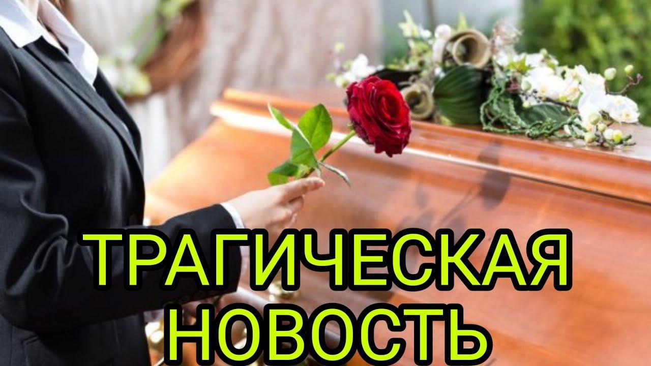 НОЧЬЮ СКОНЧАЛСЯ ЗНАМЕНИТЫЙ РУССКИЙ ПИСАТЕЛЬ