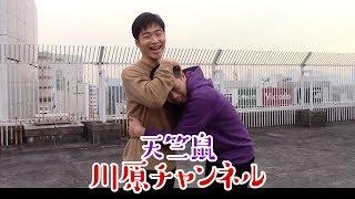 天竺鼠・川原チャンネル 「国名わけっこ」