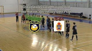 Обзор матча. Мытищи - ЦСКА товарищеский матч 2003г.р. Futsal. 22.04.2018