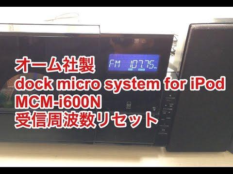 オーム社製 Dock Micro System for iPod MCM-i600N 受信周波数リセット
