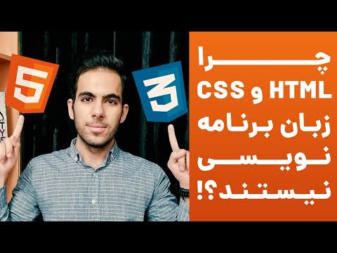 چرا HTML و CSS زبان برنامه نویسی نیستند؟!