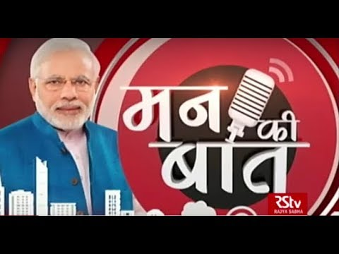 Mann Ki Baat by PM Narendra Modi | February 2019 | 53rd Edition