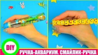 DIY| РУЧКА-АКВАРИУМ🔹СМАЙЛИК-РУЧКА🔹ШКОЛЬНЫЕ ПРИНАДЛЕЖНОСТИ🔹Emoji /Aquarium pen/back to school