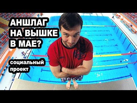 ВЫЗОВ: соревнования по прыжкам в воду в мае | Соберем аншлаг?