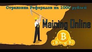 Maining Online - Новая уникальная игра с выводом денег