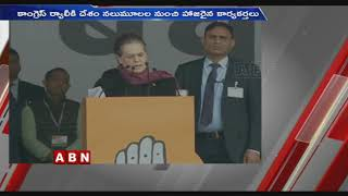 Congress To Hold And39bharat Bachaoand39 Rally In Delhi To Highlight Modi Govt Failures   Abn Telugu