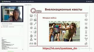 """Анастасия Дощицина - Вебинар """"Квесты на уроках английского"""""""