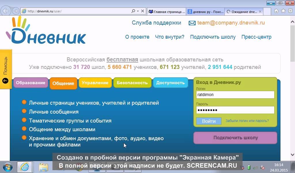 36b73ff5d66c Дневник ру - YouTube