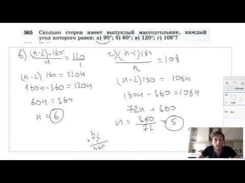 Как найти количество сторон многоугольника