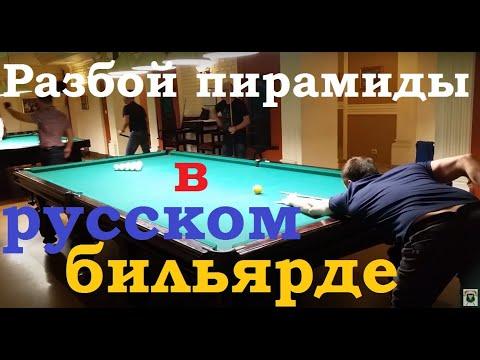Тщательное прицеливание и разбой пирамиды в русском бильярде