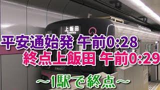 【1駅で終点】名古屋市営地下鉄上飯田線 平安通始発上飯田行に乗車!