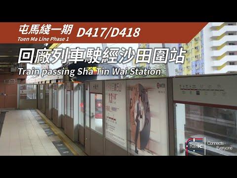 【不載客】港鐵屯馬綫一期 中國製列車(TML C-Train) D417/D418回廠列車駛經沙田圍站