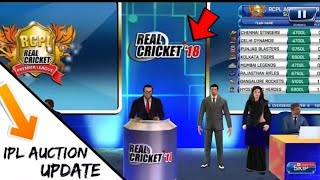 Real Cricket 18 !! IPL AUCTION UPDATE LAUNCHED OFFICIALLY | Latest Updated Revealed