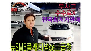 뉴SM5플래티넘 2014년식 무사고 470만원 수수료X…