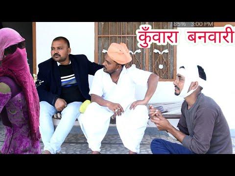 कुँवारा बनवारी लाल | kunwara banwari lal||banwari lal ki comedy|rajsthani comedy2020| bbb bindas