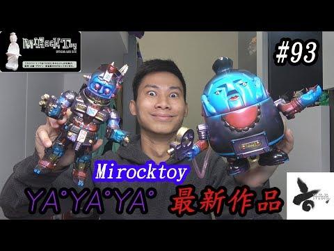 【玩具日記-搪膠公仔系列】#93 { ㊙️最新作品@Mirocktoy㊙️