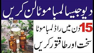 Gambar cover Pak Health Care Desi Nuskhe 100% working tips Desi health tips in urdu hindi Jeo Health Tips#10