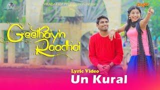 Un Kural Lyrical Video | Geethaiyin Raadhai | Ztish | Shalini Balasundaram