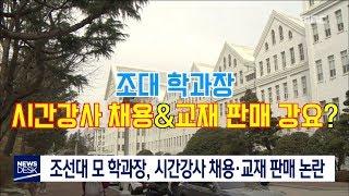 조선대 모 학과장, 시간강사 채용*교재 판매 논란