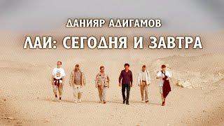Данияр Адигамов: ЛАИ - сегодня и завтра