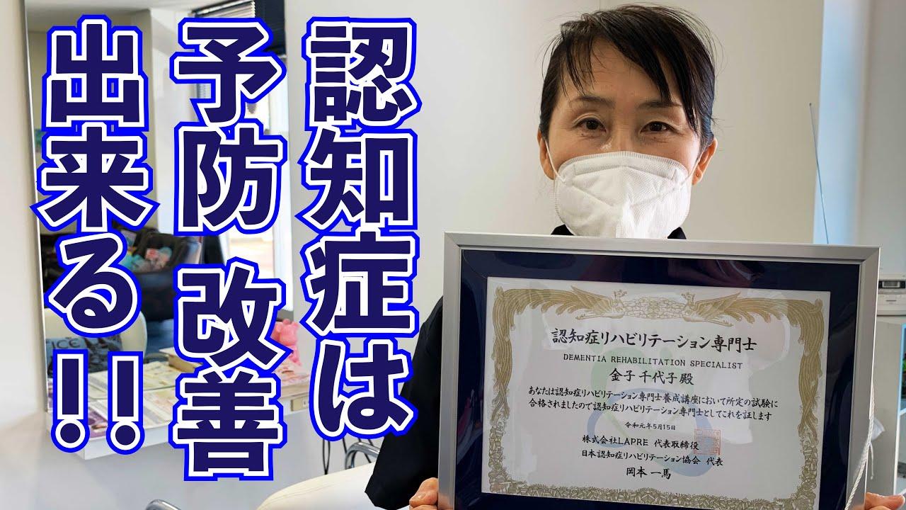 リハビリテーション 日本 協会 症 認知 協会について