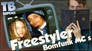 Download bomfunk mcs freestyler.