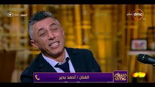 مساء dmc - مداخلة الفنان أحمد بدير مع الاعلامي أسامة كمال والمطرب عمر العبد اللات