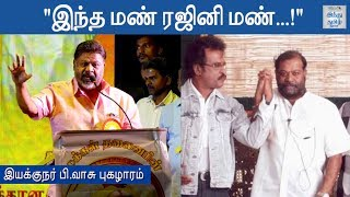 director-p-vasu-speech-at-rajinikanth-70th-birthday-function-rajini-70-hindu-tamil-thisai