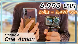 รีวิว Motorola One Action วีดีโอเทพสุดในเรทราคา 6,990 บาท