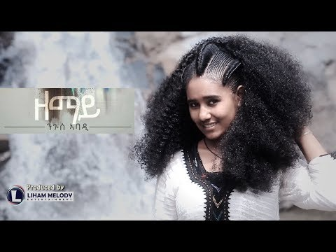 Nguse Abadi - ZEMAY (ዘማይ) New Ethiopian Traditional Music 2018 (Official Video)