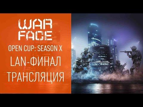 Финал Warface Open Cup: Season X