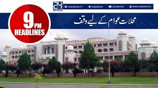 News Headlines | 9:00 PM | 13 Sep 2018 | 24 News HD