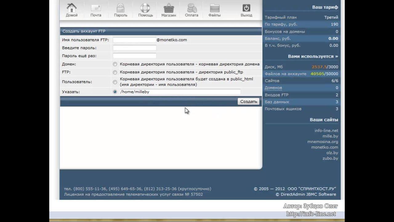 hosts как сделать перенаправление с одного сайта на другой