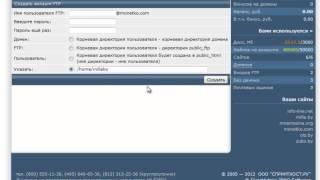 █ ▀█▀ Как загрузить сайт на хостинг? Что такое FTP?